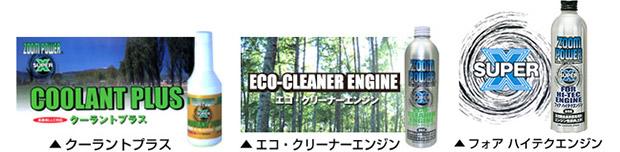 クーラントプラス エコ・クリーナーエンジン フォアハイテクエンジン