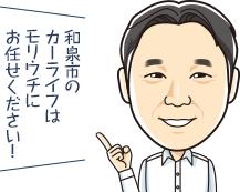 和泉市のカーライフはモリウチにお任せください!
