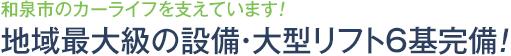 和泉市のカーライフを支えています!
